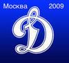 Динамо (Москва)-2009