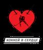 Хоккей в Сердце