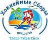 хоккейные сборы