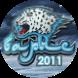Барыс-2011