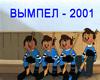 Вымпел - 2001