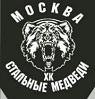 ХК Стальные Медведи