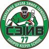 seiv_garipov_school